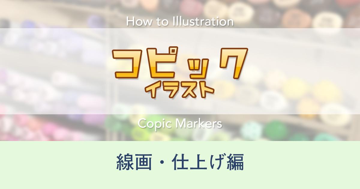 コピックでイラスト色塗りする時に使う道具 線画仕上げ編初心者向け