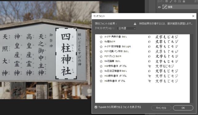 マッチフォントに日本語対応