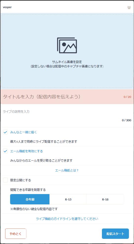 pixivSketchライブ配信設定画面