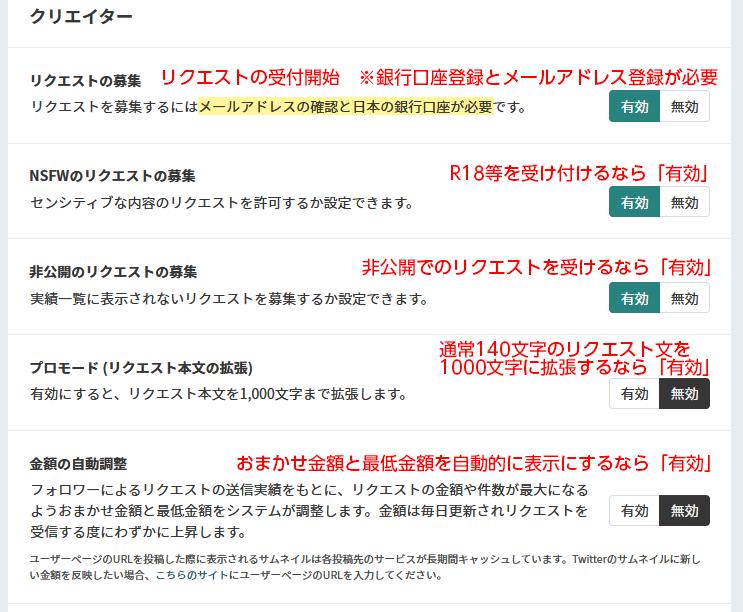 Skebクリエイター設定01